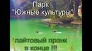 Дендрологический парк «Южные культуры» города Сочи.начало весны .