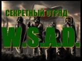 Секретный отряд W.S.A.D. (4 курс)