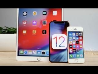 Обзор публичной бета-версии iOS 12