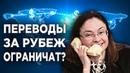 ЦБ ограничит переводы за рубеж, а Минтруд - победит бедность в РФ