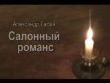 Александр Галич - Салонный Романс (исп. Михаил Крючков)...