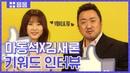 러블리의 인간화! '동네사람들' 마동석 X 김새론 [키워드 인터뷰]