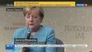 Новости на Россия 24 Меркель не видит военного решения ситуации вокруг КНДР