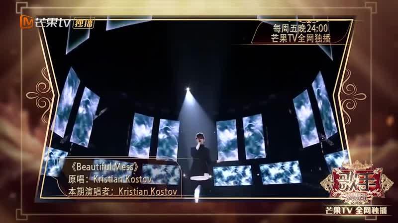 """[高清]《歌手》2019第1期原音重现:Kristian Kostov《Beautiful Mess》,来听""""进口小哥哥""""唱歌啦!"""
