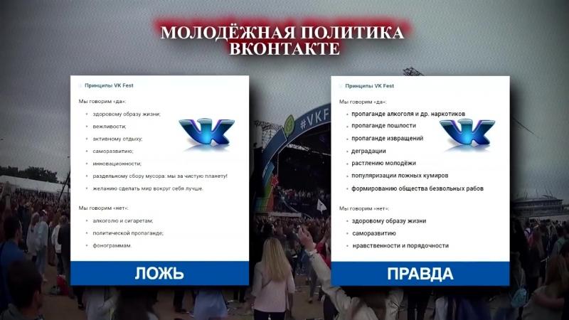 Фестиваль VK Fest Двойные стандарты администрации сайта ВКонтакте рассейский гей парад