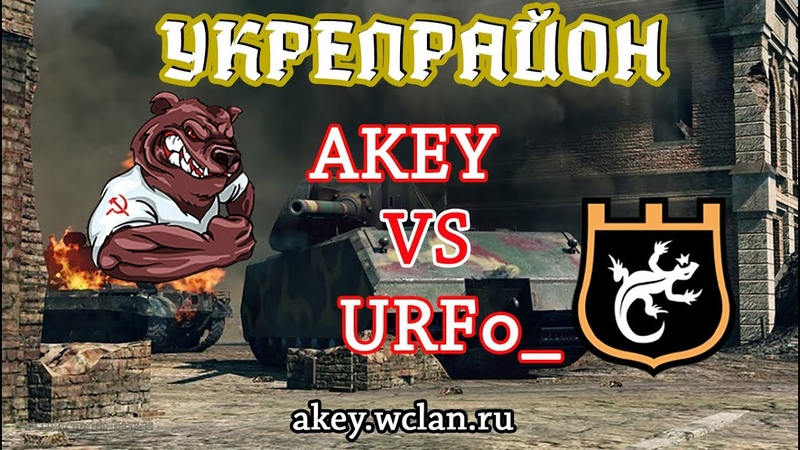 Абсолютный дивизион №20: карта Топь. AKEY vs URF0_ (Ural Varans)