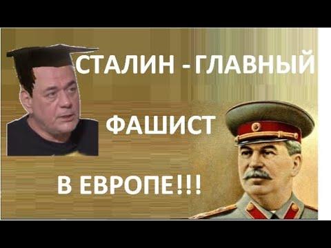 Доренко Сталинизм - это рабство и ФАШИЗМ