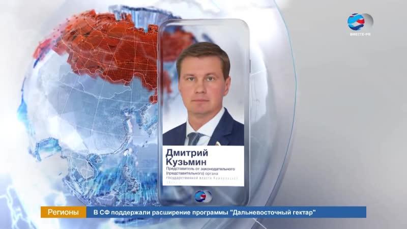 Сенаторы проверили информацию о голодных обмороках школьников в Кемеровской области