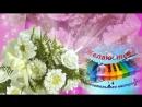 🎵💋Ochen_krasivoe_i_otmennoe_pozdravlenie_s_Dnem_Rozhdeniya_zhenschine💋🎵.mp4