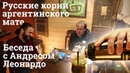 Русские корни аргентинского мате Беседа с Андресом Леонардо
