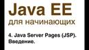 Java EE для начинающих. Урок 4: Java Server Pages (JSP). Введение.