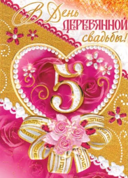 Поздравление с 5 летием в открытках
