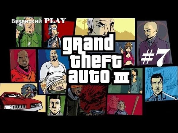 GTA 3. Прохождение 7. Прощай, Чанки Ли Чонг