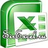 Excel - уроки и помощь