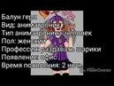 История Балун герл