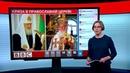 16.10.2018 Випуск новин: Москва розриває відносини із Константинополем - що далі?