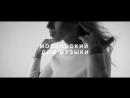 16 мая, московский Дом музыки. 14 историй о разной любви