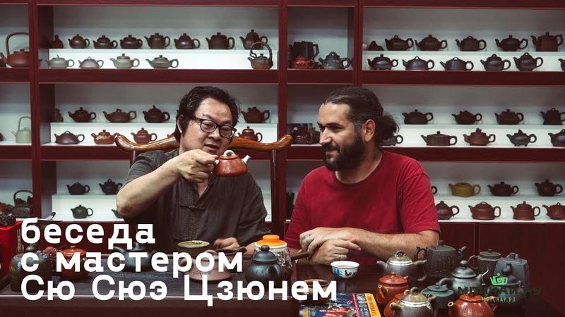 Мастер изящных искусств Китая Сю Сюэ Цзюнь рассказывает про новые чайники