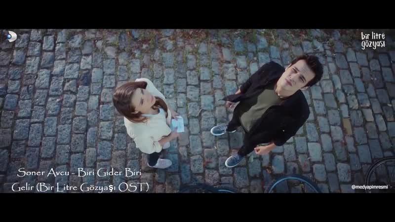Soner Avcu - Biri Gider Biri Gelir (Bir Litre Gözyaşı OST)