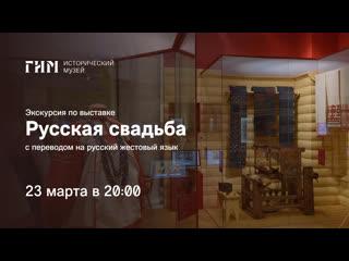 Экскурсия по выставке «Русская Свадьба»