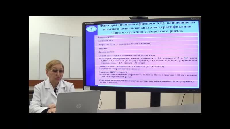 Лекция Артериальная гипертензия диагностика и лечение