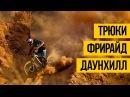 ГОРНЫЙ ВЕЛОСИПЕД ★ MTB ★ Трюки и падения, фрирайд, даунхилл