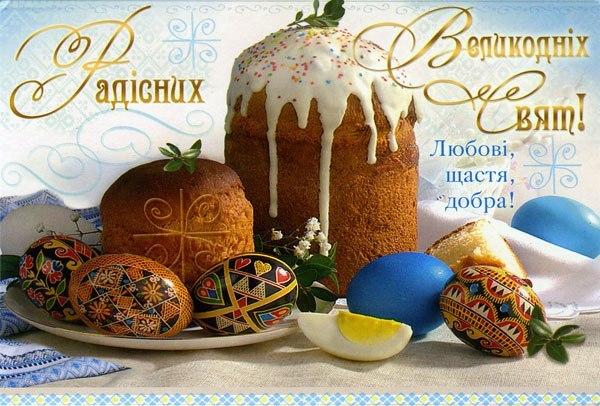 Радісних Великодніх свят