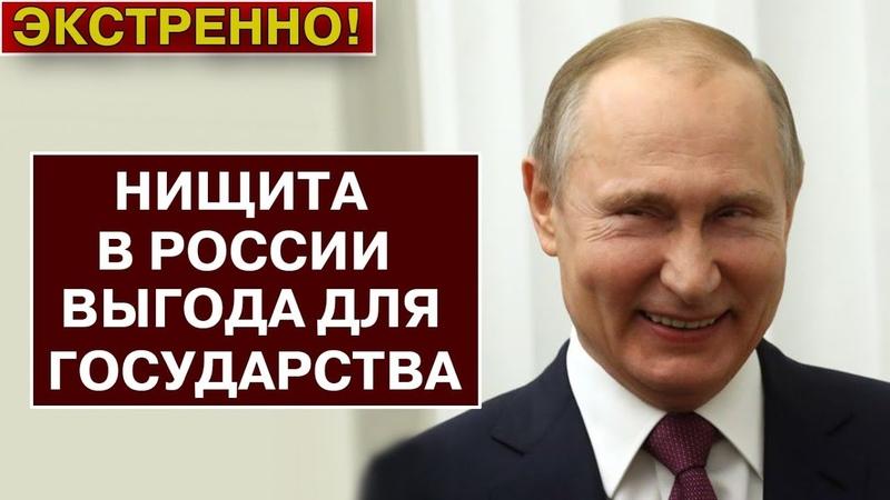 ПОВАЛЬНАЯ НИЩЕТА В РОССИИ, КАК ПУТИН СКАТИЛ РОССИЮ ДО ТАКОГО