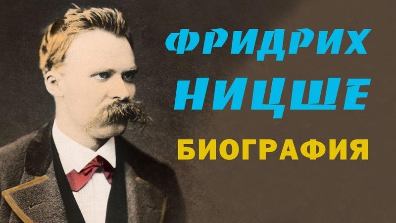 Фридрих Ницше Биография Кратко