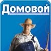 «Домовой» - полезные советы