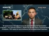 Расследование убийства российских журналистов в ЦАР