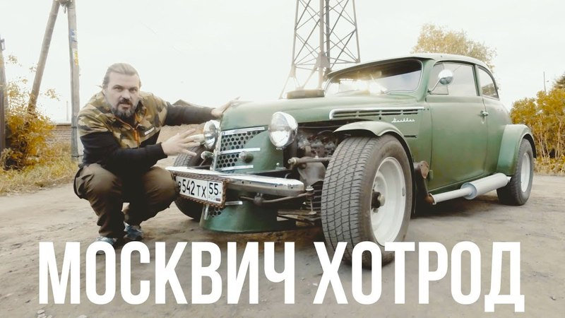 Сложная судьба хот-рода из Омска. Москвич с мотором ГАЗ-66 ЧУДОТЕХНИКИ №39