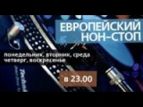 Sergey Alekseev Guest mix Радио Гродно 101.2 fm Non stop (Европейский)