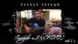 Руслан Черный - Каким Будет Альбом