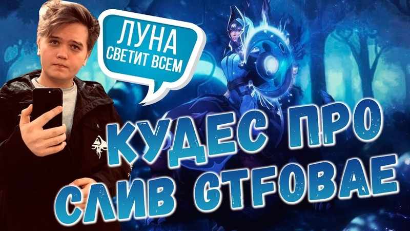КУДЕС УСТРАИВАЕТ ТОТАЛЬНЫЙ РАЗВАЛ НА ЛУНЕ DOTA 2