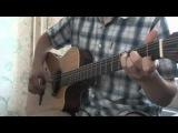 Боярский-Остров детства guitar cover