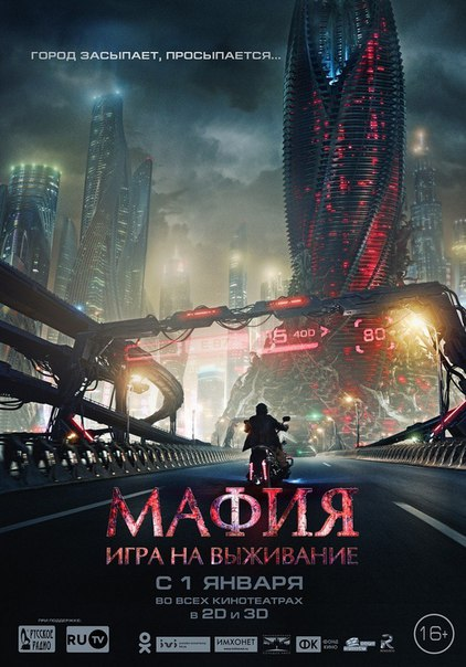 Мафия: Игра на выживание (2016)