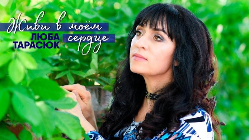Люба Тарасюк - Живи в моём сердце | Премьера 2018!