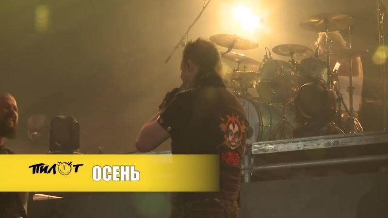 ПилОт КняZz - Осень (LIVE, «Двадцатничек!» в Юбилейном 11.02.17)