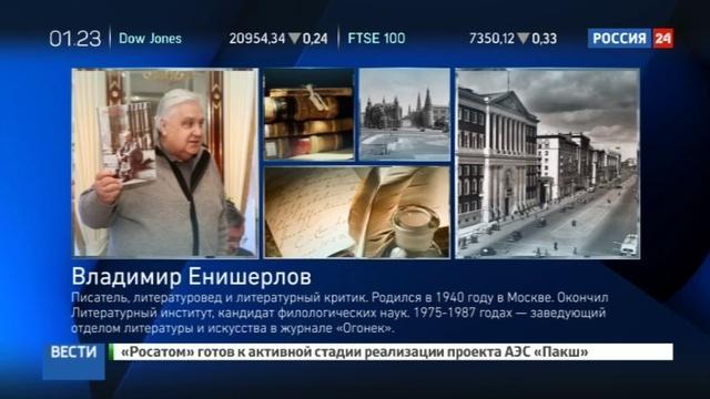 Новости на Россия 24 • Главред журнала Наше наследие стал лауреатом премии Солженицына