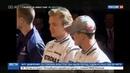 Новости на Россия 24 • Нико Росберг уходит из Формулы-1