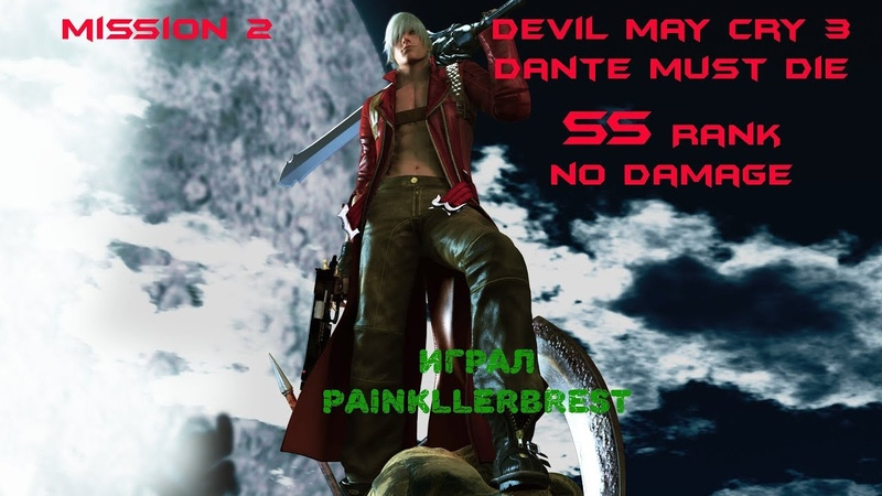 DMC3 HD Collection DMD S Rank NO DAMAGE Mission 2 by PainkillerBRest