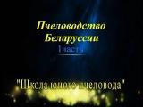 Фильм: Секреты мастерства пчеловода Г.М. Михейкина 75-летним пчеловождением полная версия.