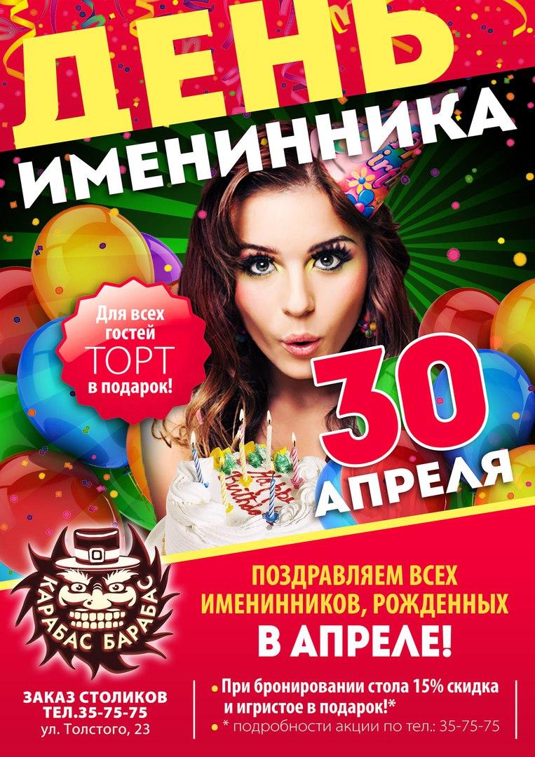 Афиша Улан-Удэ 30 апреля ДЕНЬ ИМЕНИННИКА в Карабас Барабас