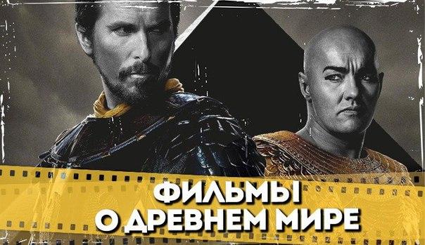 Подборка лучших фильмов про древний мир!