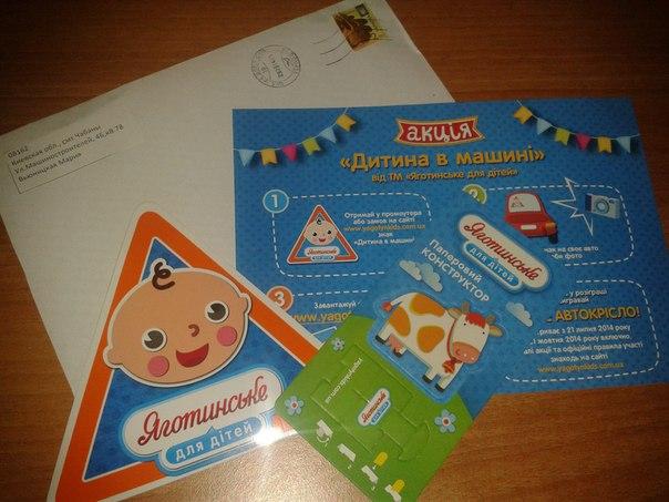 детское автокресло (акция) и наклейка (Украина)