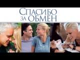 Спасибо за обмен  Thanks for Sharing (2012)  #драма, #комедия, #понедельник,#кинопоиск, #фильмы, , #кино, #приколы, #ржака, #то