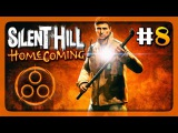 ТАЙНА ОСНОВАТЕЛЕЙ! ✅ Silent Hill: Homecoming Прохождение #8