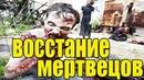 Самый страшный Фильм УЖАСОВ 2018 ВОССТАНИЕ МЕРТВЕЦОВ Новые фильмы 2018