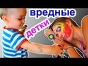 Bad baby ВРЕДНЫЕ ДЕТКИ 1 ПЛОХИЕ МАЛЫШИ УСТРОИЛИ ПЕРЕВОРОТ на КУХНЕ! Toy freaks